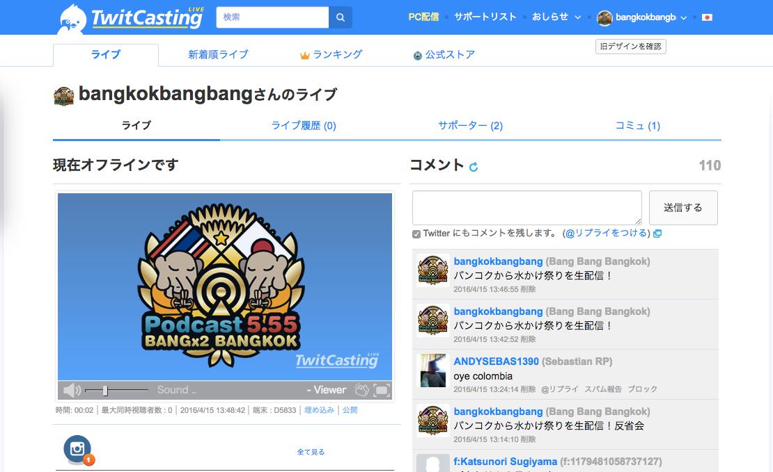 Bang Bang Bangkokのツイキャスページ