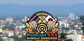 131回目-バンバンバンコク