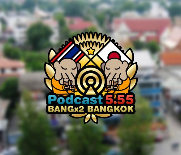 132回目-バンバンバンコク
