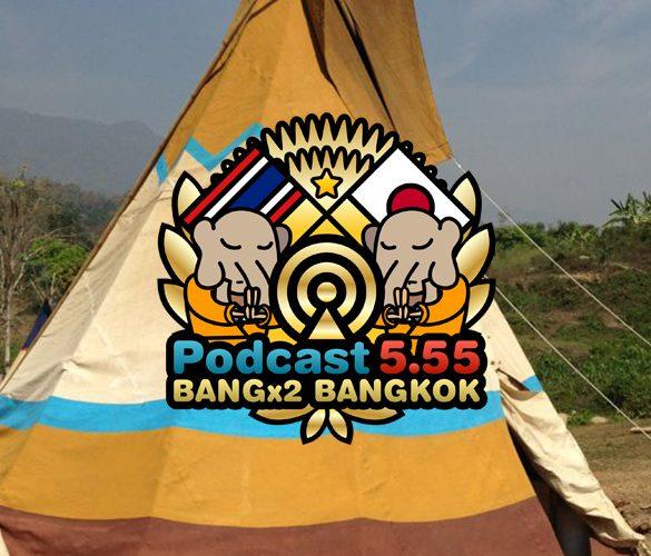 133回目-バンバンバンコク