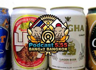 134回目-タイのビール飲み比べ
