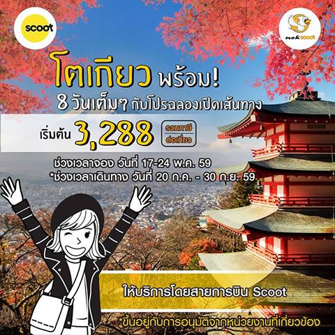 タイ人に人気の日本旅行