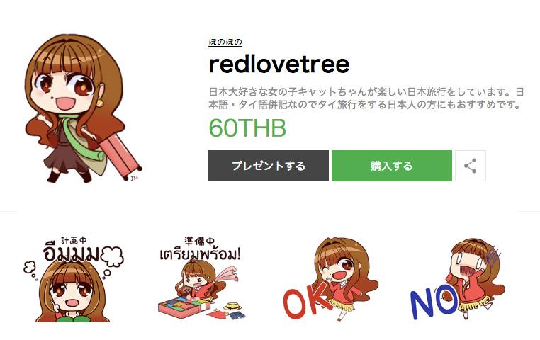 redlovetree