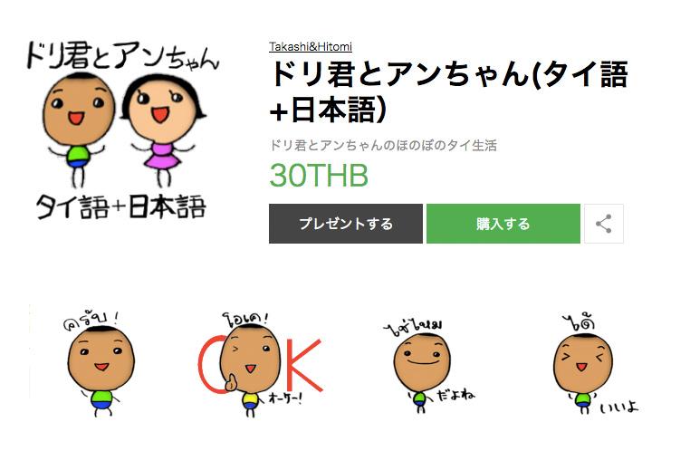 ドリ君とアンちゃん(タイ語+日本語)
