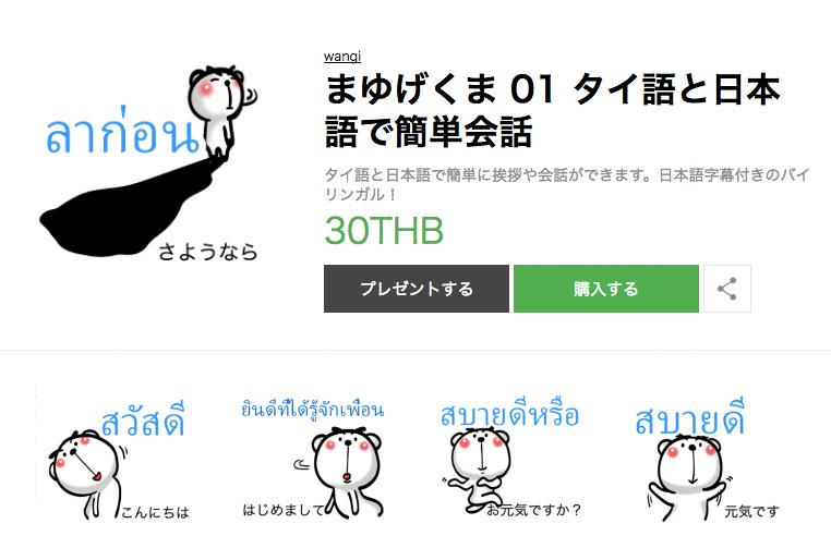 まゆげくま 01 タイ語と日本語で簡単会話