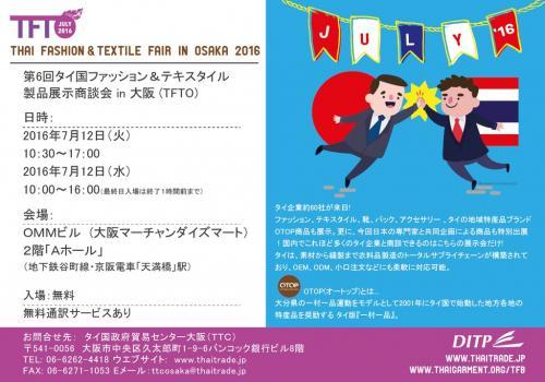 第6回タイ国ファッション&テキスタイル製品展示商談会in大阪