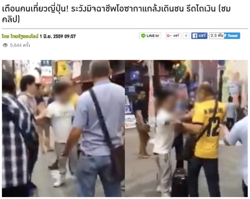 タイ語メディアでも