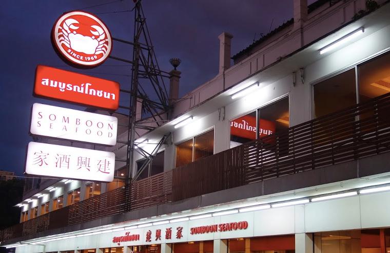 タイの名店ソンブーン