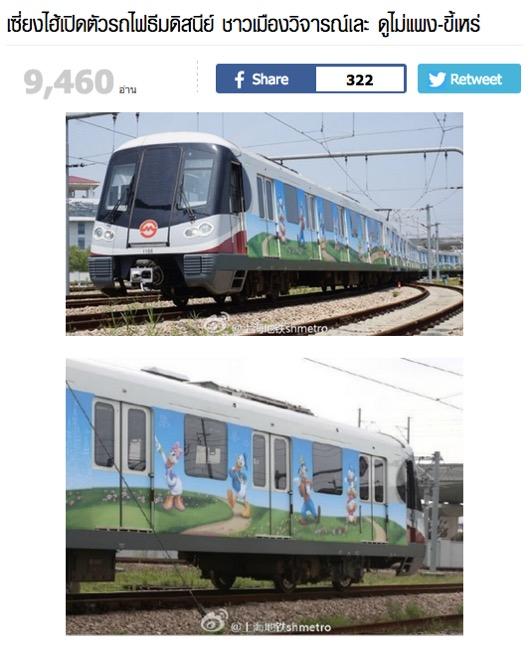ダサすぎる上海ディズニー電車