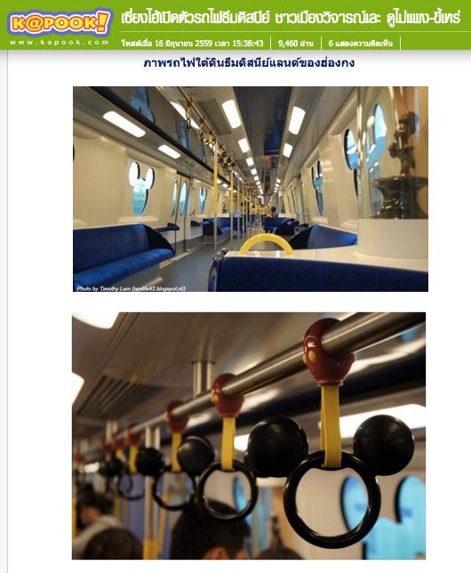 東京ディズニーランドの電車