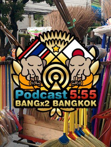 142回目-タイの雑談