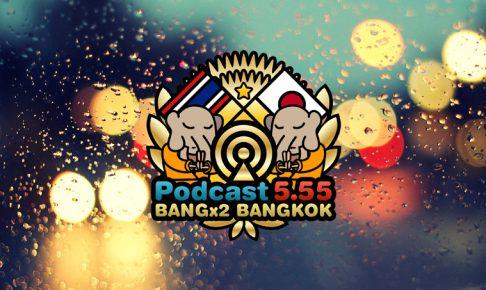 143回目-タイの雑談