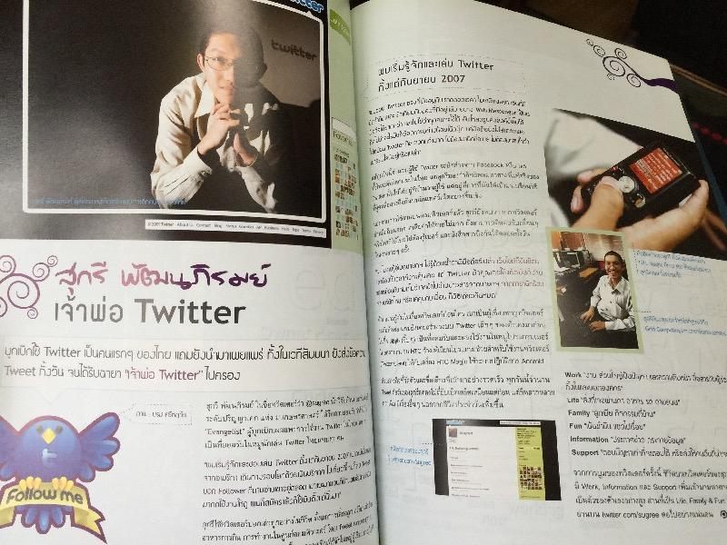 タイでTwitterを使った第一人者