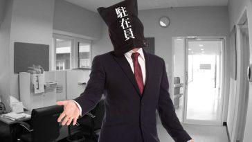 タイに来る無知で偉そうな日本人駐在員