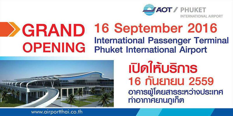 プーケット空港の国際ターミナル