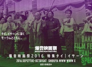 爆音映画祭2016 特集タイ|イサーン」爆音上映 大衆映画特集