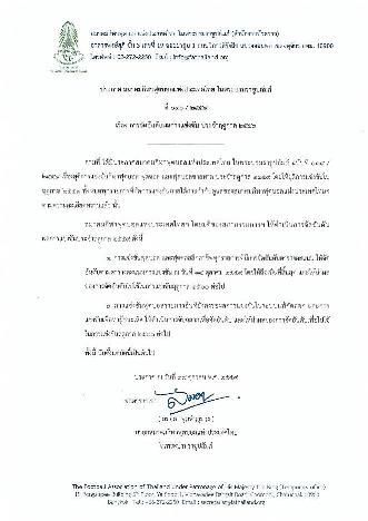タイサッカー協会による公式発表