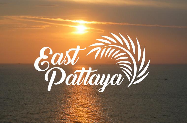 イーストパタヤ