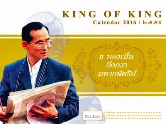 プミポン国王の卓上カレンダー