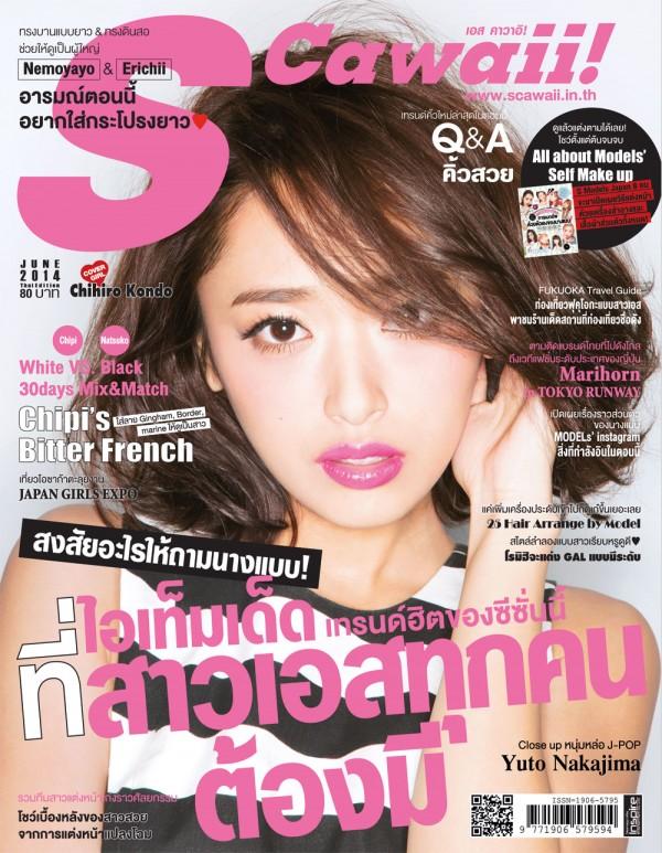 タイ語版「S Kawaii」