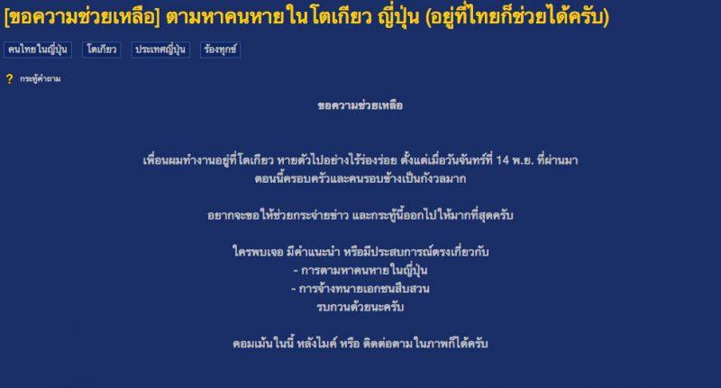 タイ国内最大の掲示板サイト「パンティップ」に掲載