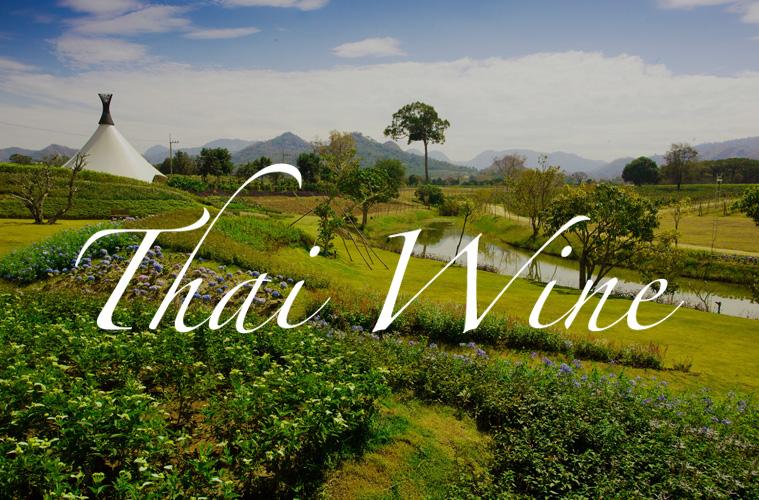 THAI WINE 出典:khaoyaiwinery
