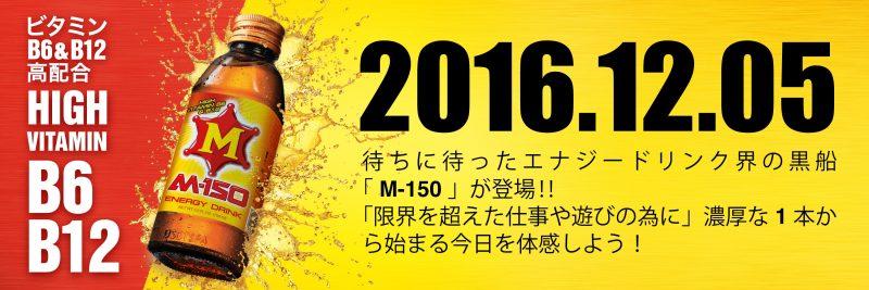商品イメージ ©m-150.jp