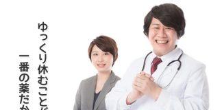 タイの病院はビジネスライクに