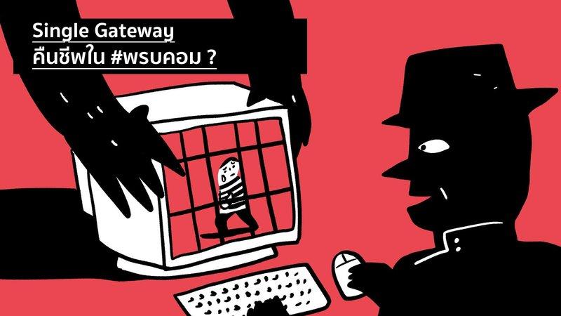 タイ政府のインターネット監視