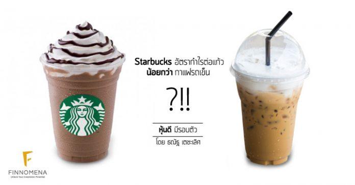 タイのスタバと屋台コーヒー
