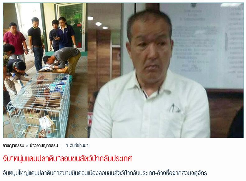 タイ地元メディアの記事