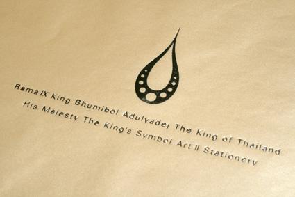 プミポン前国王のシンボルアート ©praew