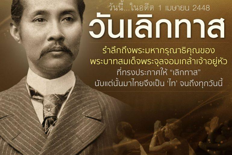 4月1日はタイの奴隷解放が完了した日 ©Thai PBS