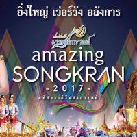 Amazing Songkran 2017