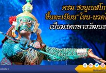 タイの仮面舞踊劇「コーン」に登場する十頭王トッサカン ©Nation TV