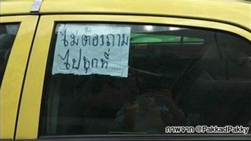 「どこへでも行きます」と書いた紙を貼ったタクシー ©Channel 3
