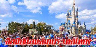 ディズニーランドがタイにやって来る!? ©Khaosod