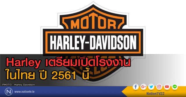 ハーレーダビッドソンがタイに工場建設を計画 ©Nation TV