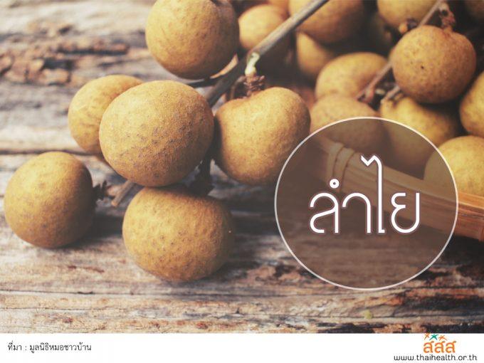 生の果物輸出量第2位のロンガン ©Thai Health Promotion Organization