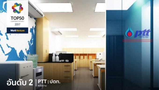 タイの若者が選ぶ「働きたい会社」2位のPTT ©Work Venture