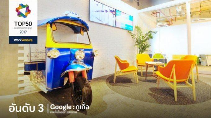 タイの若者が選ぶ「働きたい会社」3位のGoogle ©Work Venture