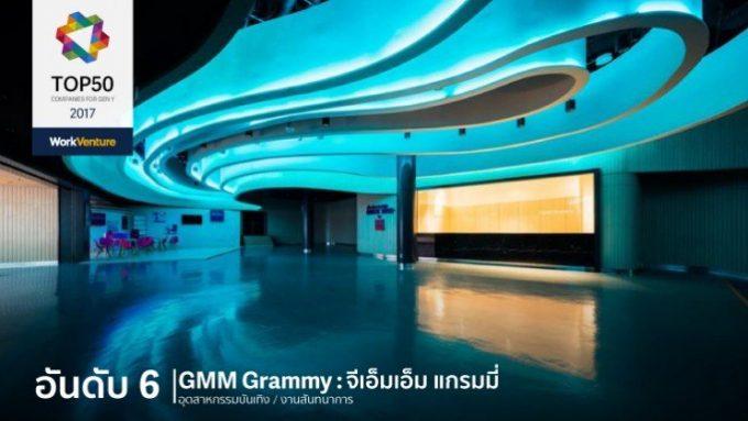 タイの若者が選ぶ「働きたい会社」6位のGMM Grammy ©Work Venture