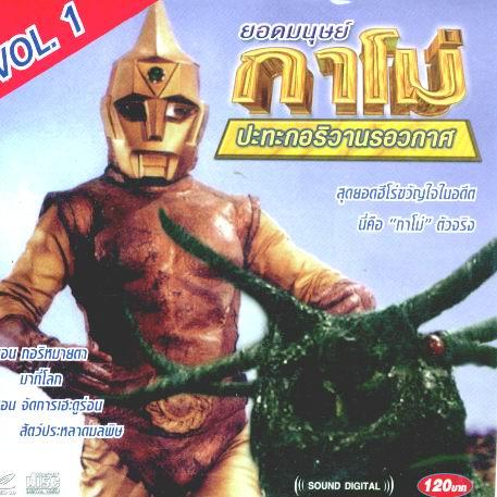 スペクトルマン(タイでのタイトルは「ヨートマヌット・ガモー」) ©Pantip