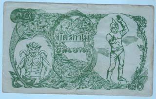 スペクトルマンが描かれた「ガモー紙幣」©Pantip