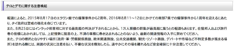 日本大使館の警告喚起