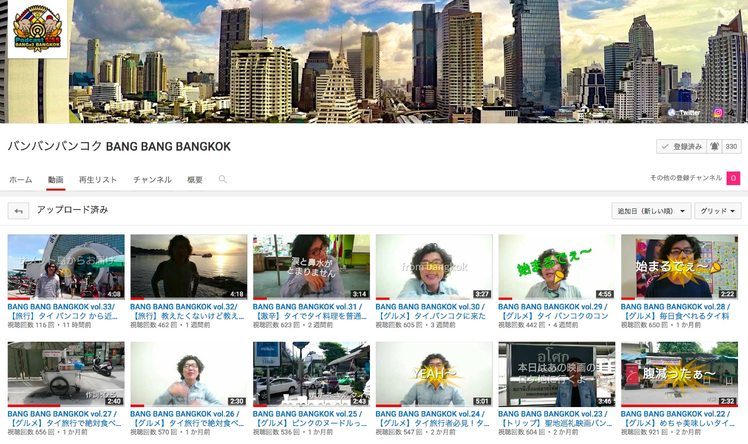 BANG BANG BANGKOK on YOUTUBE