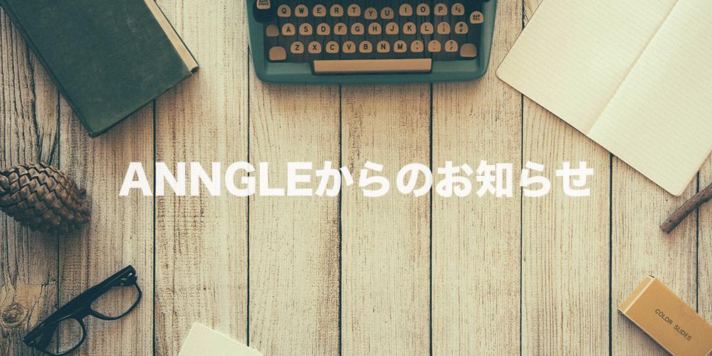 ANNGLEからのお知らせ