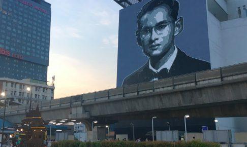 タイの広告規制