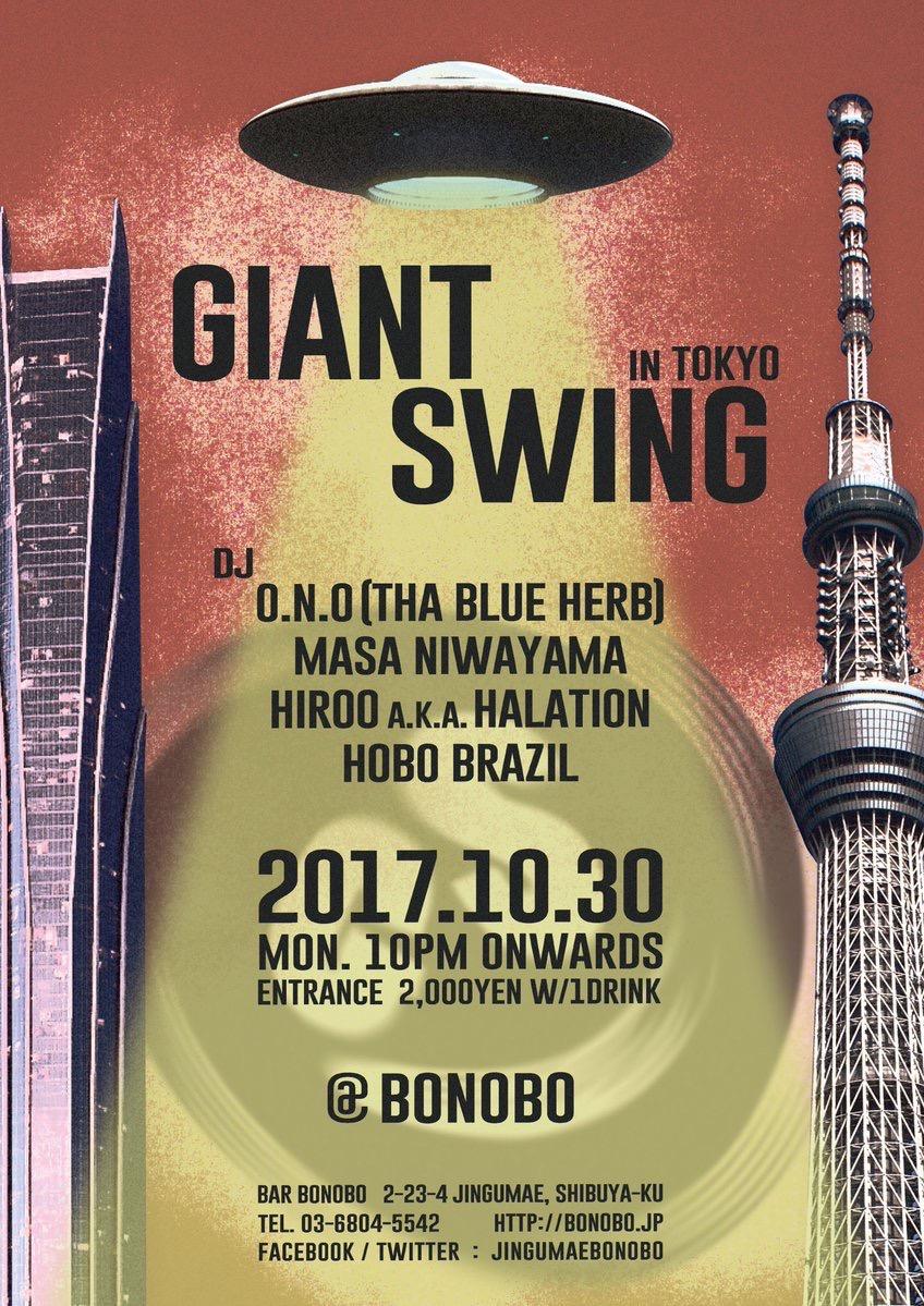 GIANT SWING IN TOKYO
