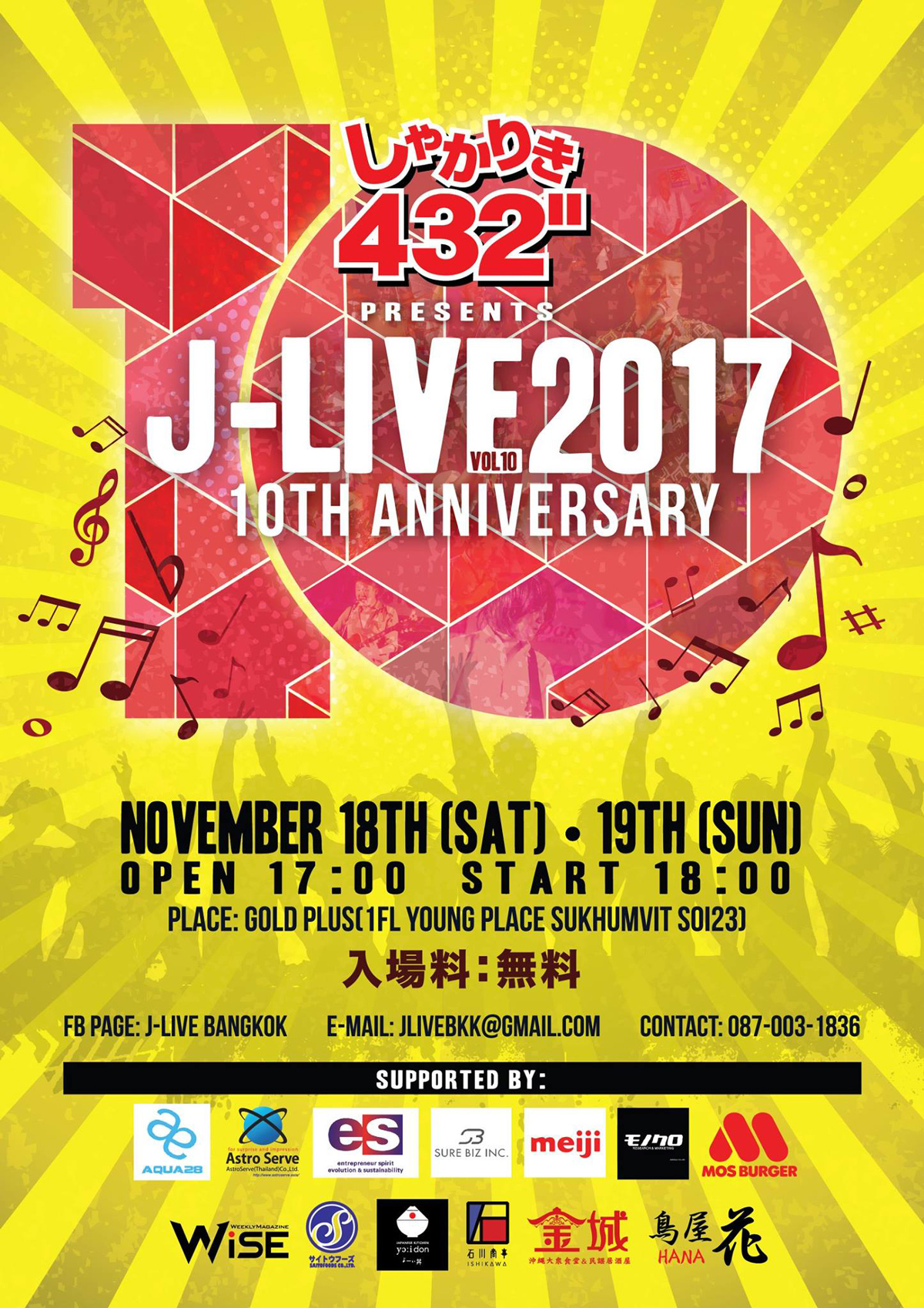 J-LIVE 2017
